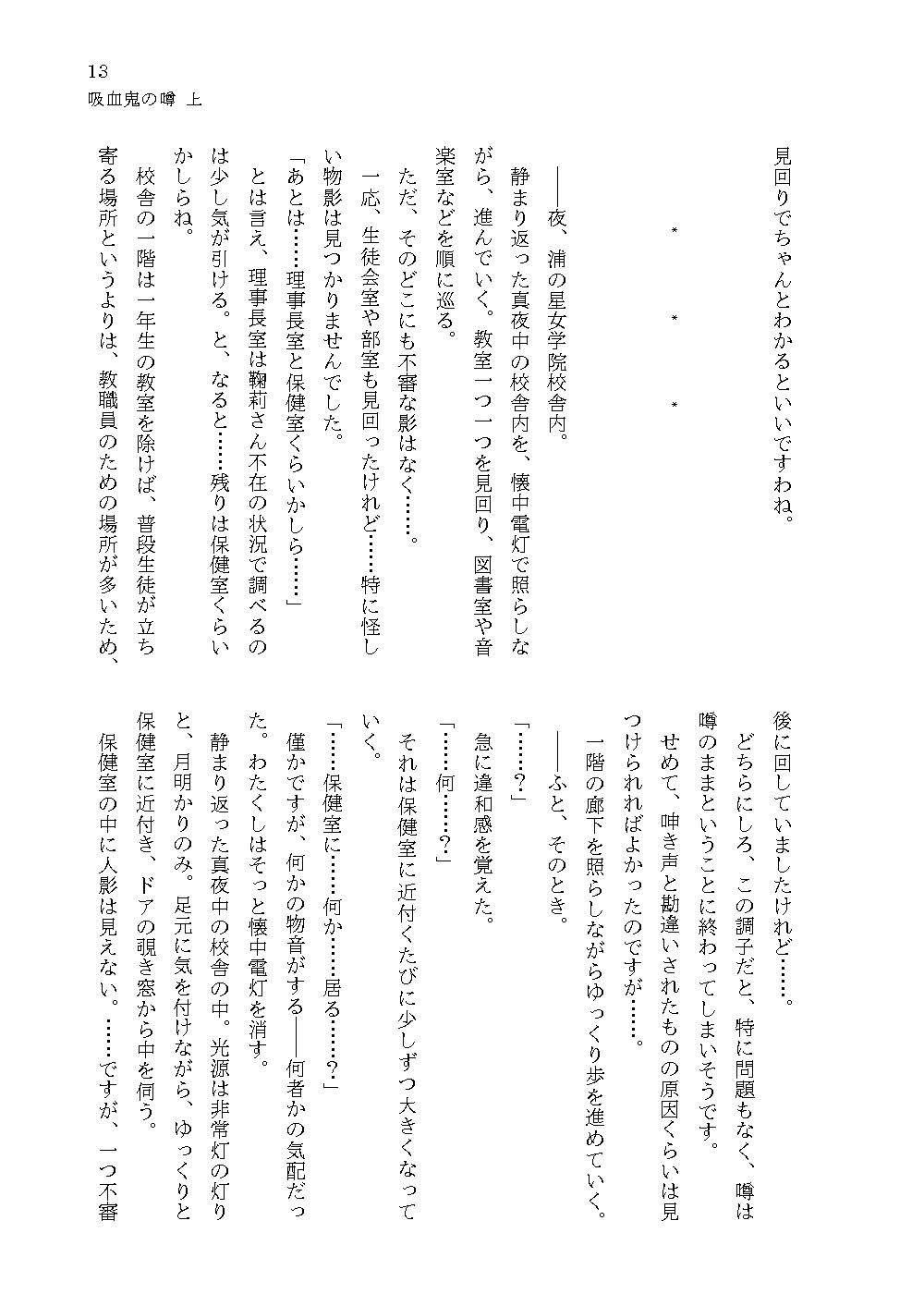 サンプル画像0:吸血鬼の噂 上(あいす桜餅) [d_169308]