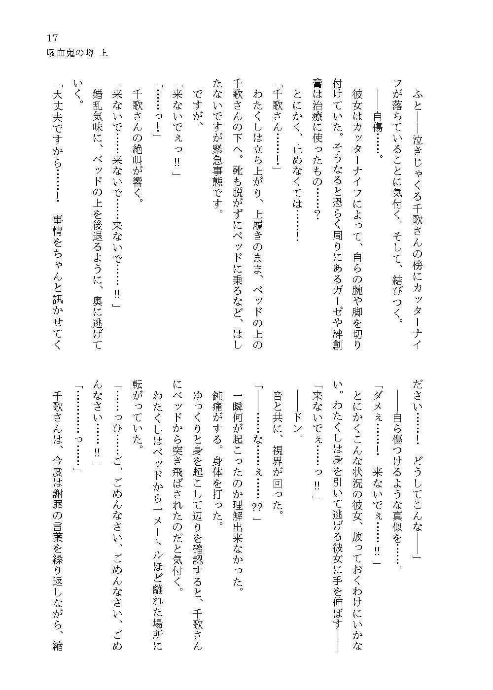 サンプル画像4:吸血鬼の噂 上(あいす桜餅) [d_169308]