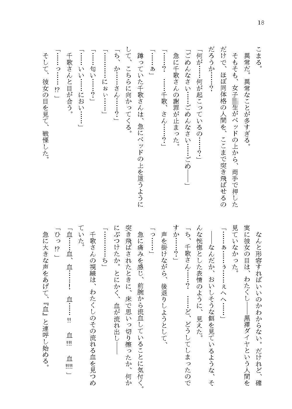 サンプル画像5:吸血鬼の噂 上(あいす桜餅) [d_169308]
