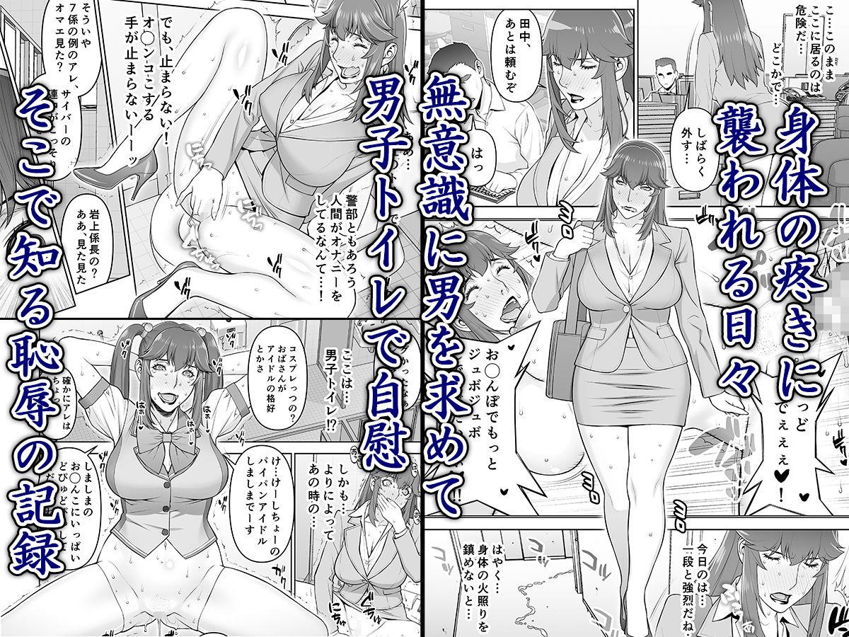 サンプル画像1:女警部 岩上志麻の日常 繰り返される淫靡な記憶(もっちー王国) [d_169377]