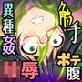 姦妖触物 〜 Call of DARKNESS 〜 d_169671のパッケージ画像