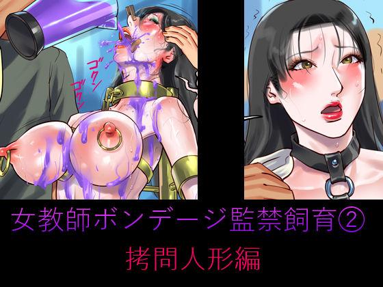 女教師ボンデージ監禁飼育(2)拷問人形編