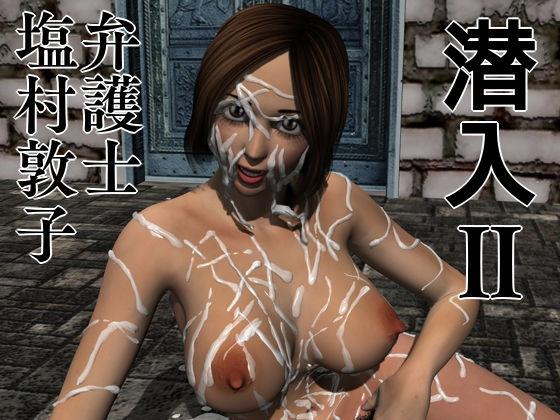潜入II 弁護士 塩村敦子 d_170308のパッケージ画像