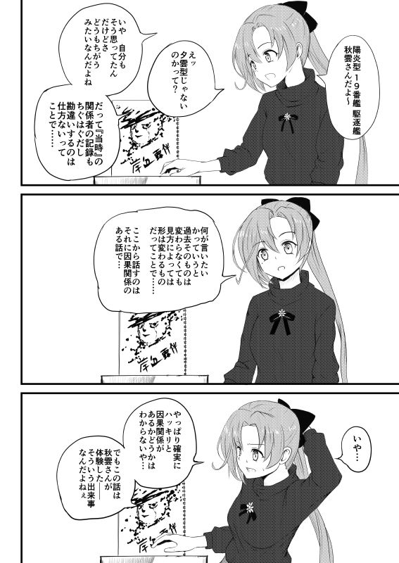 サンプル画像0:秋雲は動かない[前編](ニート(株)) [d_170347]
