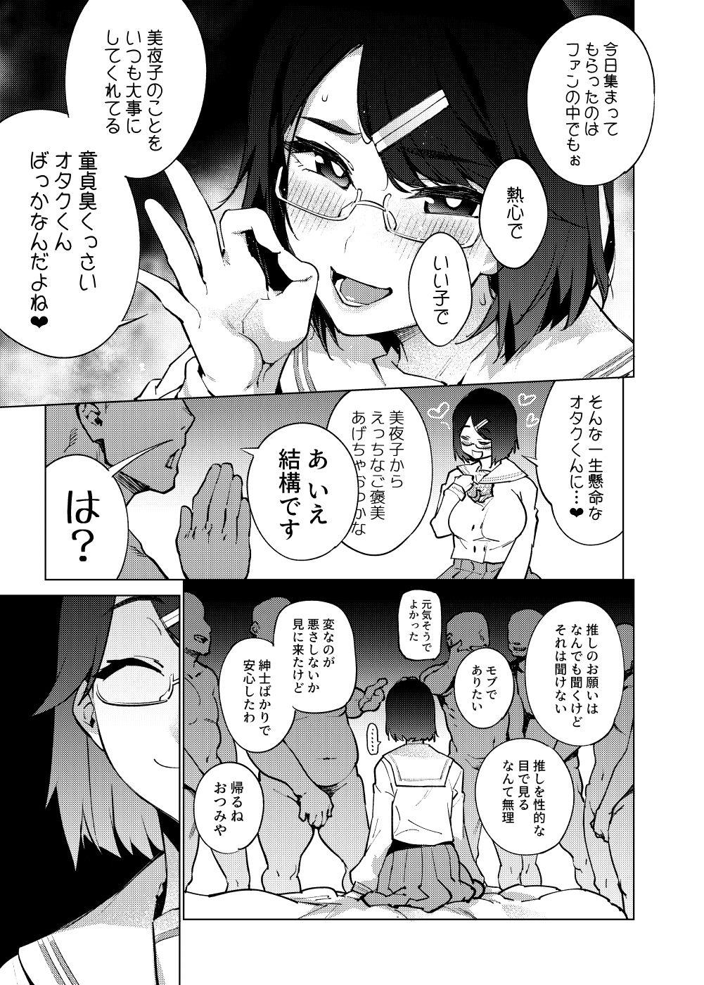 瀬戸美◯子はオタクくんに恋してる