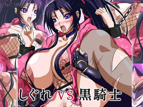しぐれ vs 黒騎士