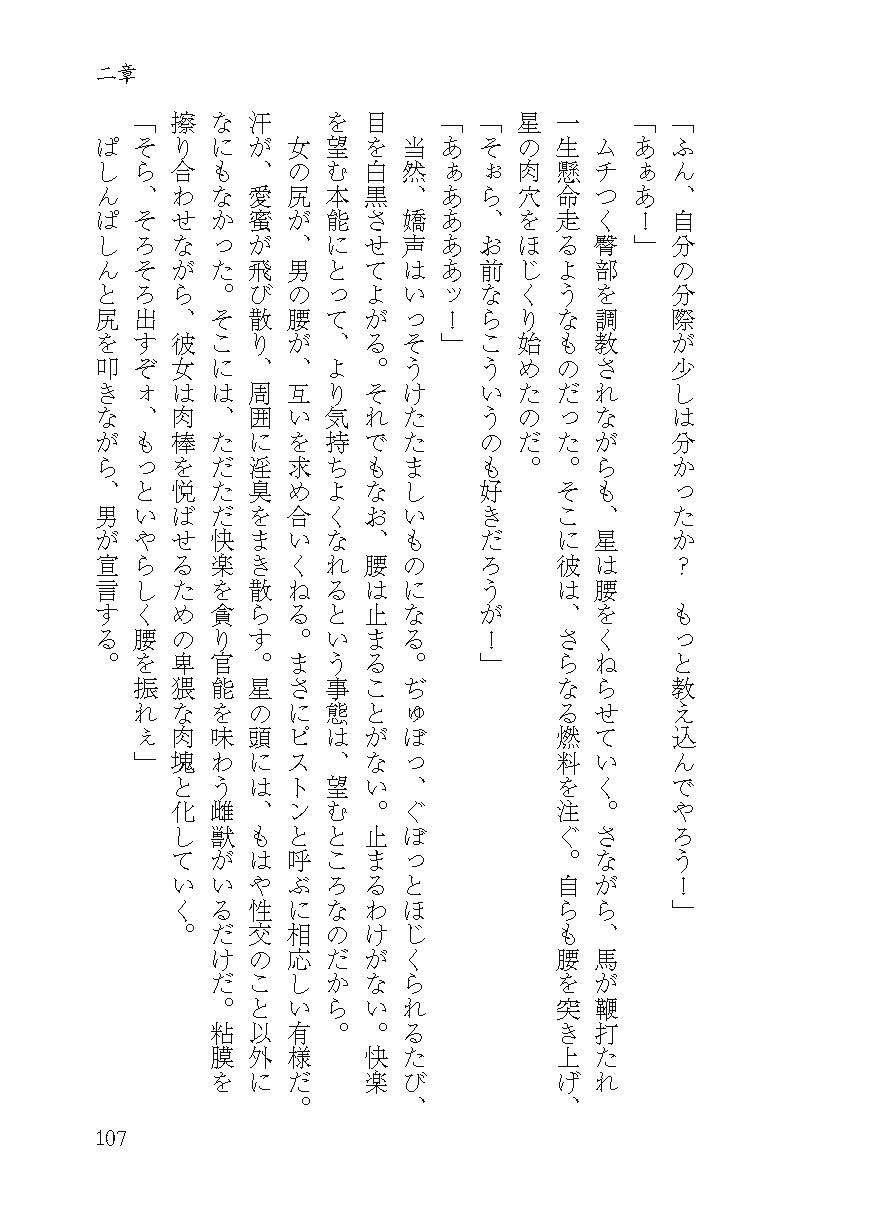 淫ら尼僧とスケベ寅