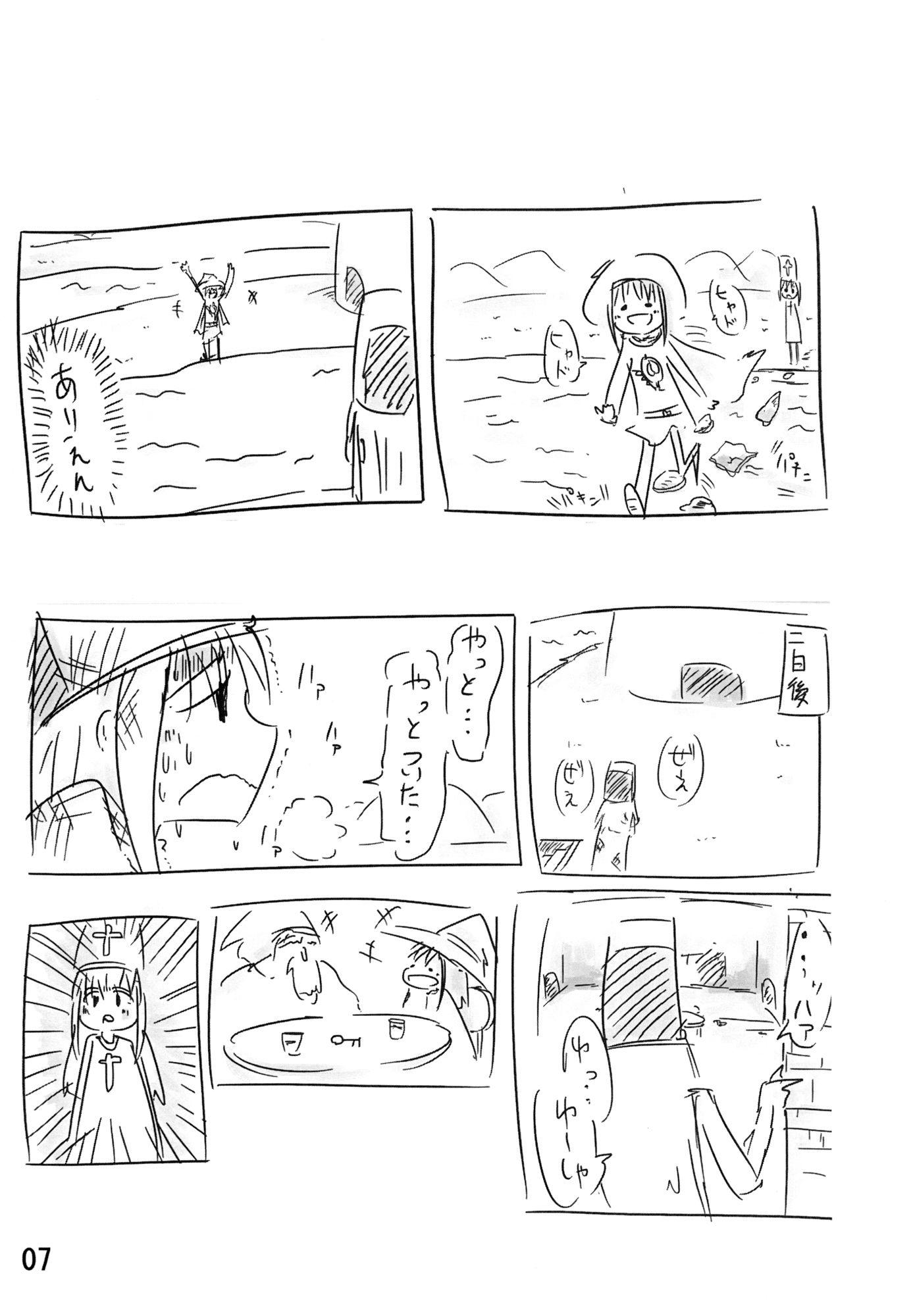 ドラクエ3の僧侶の日記があった(直立まな板)