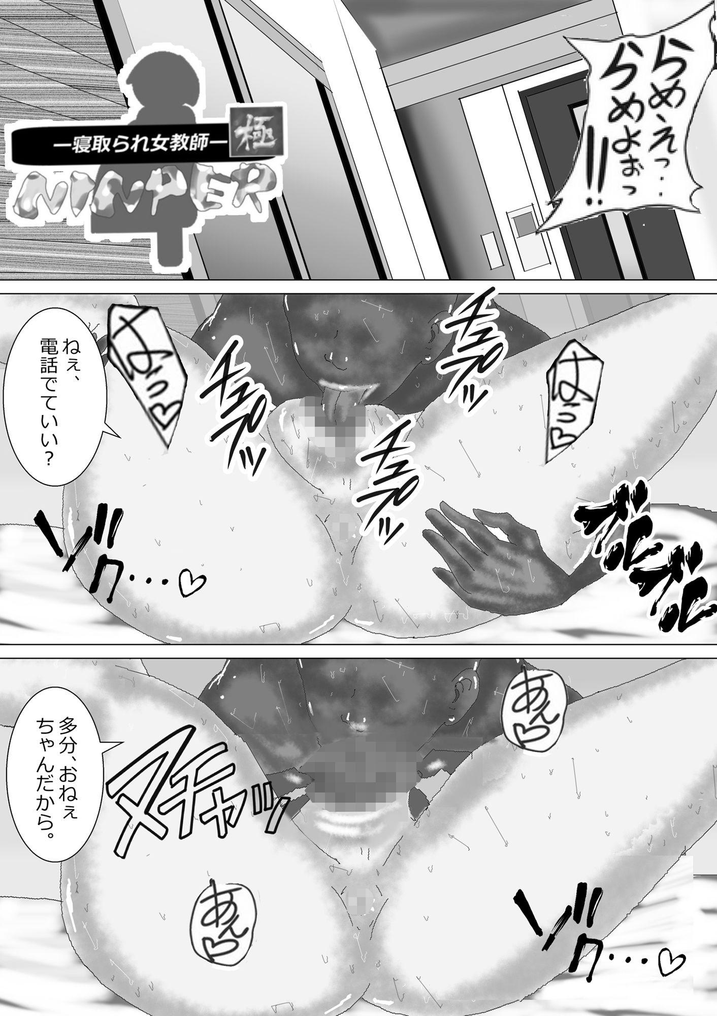 寝取られ女教師ninper極(きわみ)
