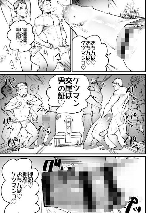洗脳〜村の祭りは変態腰振り裸おどり〜