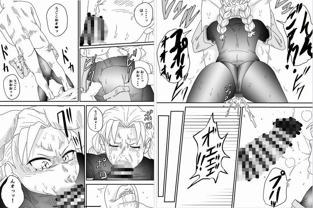 サンプル画像2:雑魚モンに敗れた女(えろ漫画ソムリエ) [d_170738]