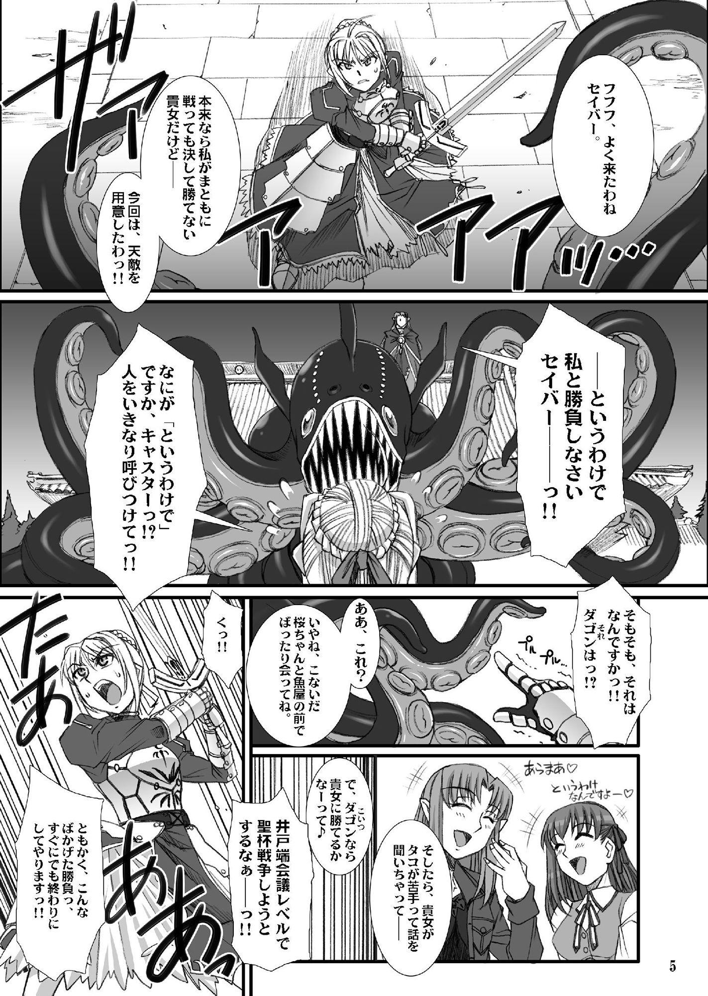 騎士王の受難?(H・B)