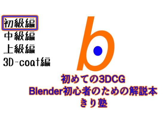 [今すぐ読める同人サンプル] 「初めての3DCG Blender初心者のための解説本 きり塾 初級編」(ヨーケーワークス)エロ属性画像