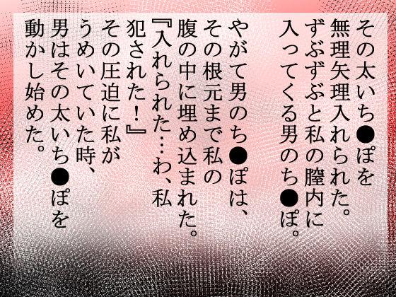 昭和暗黒物語〜戦争で天涯孤独となったその女は、帰国した小汚い男に昼夜を問わず犯●れ、射精された〜