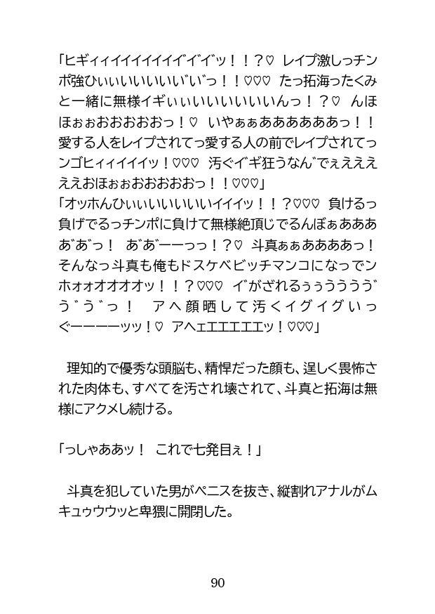 ガチムチ淫惨絶望凌●集01