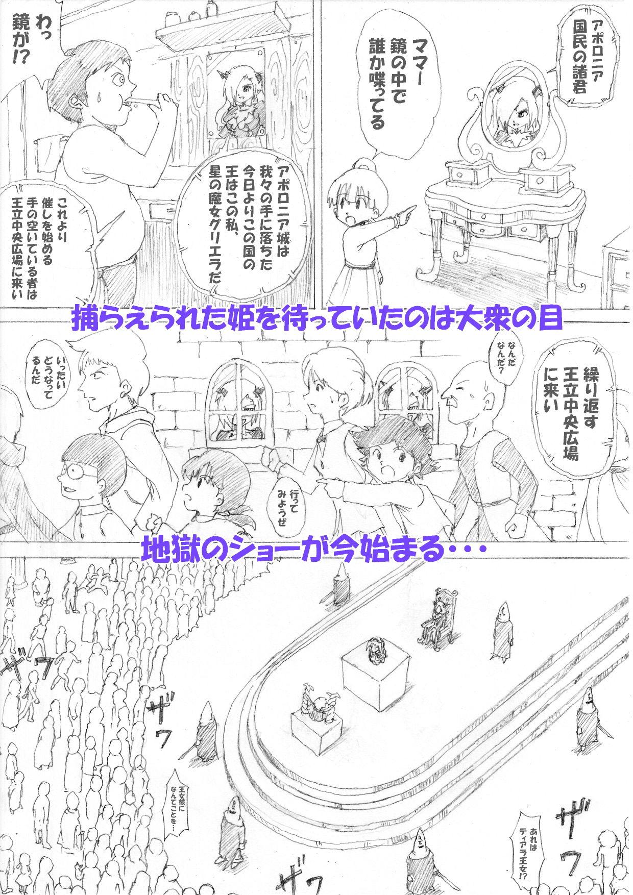 魔女の復讐Vol.3