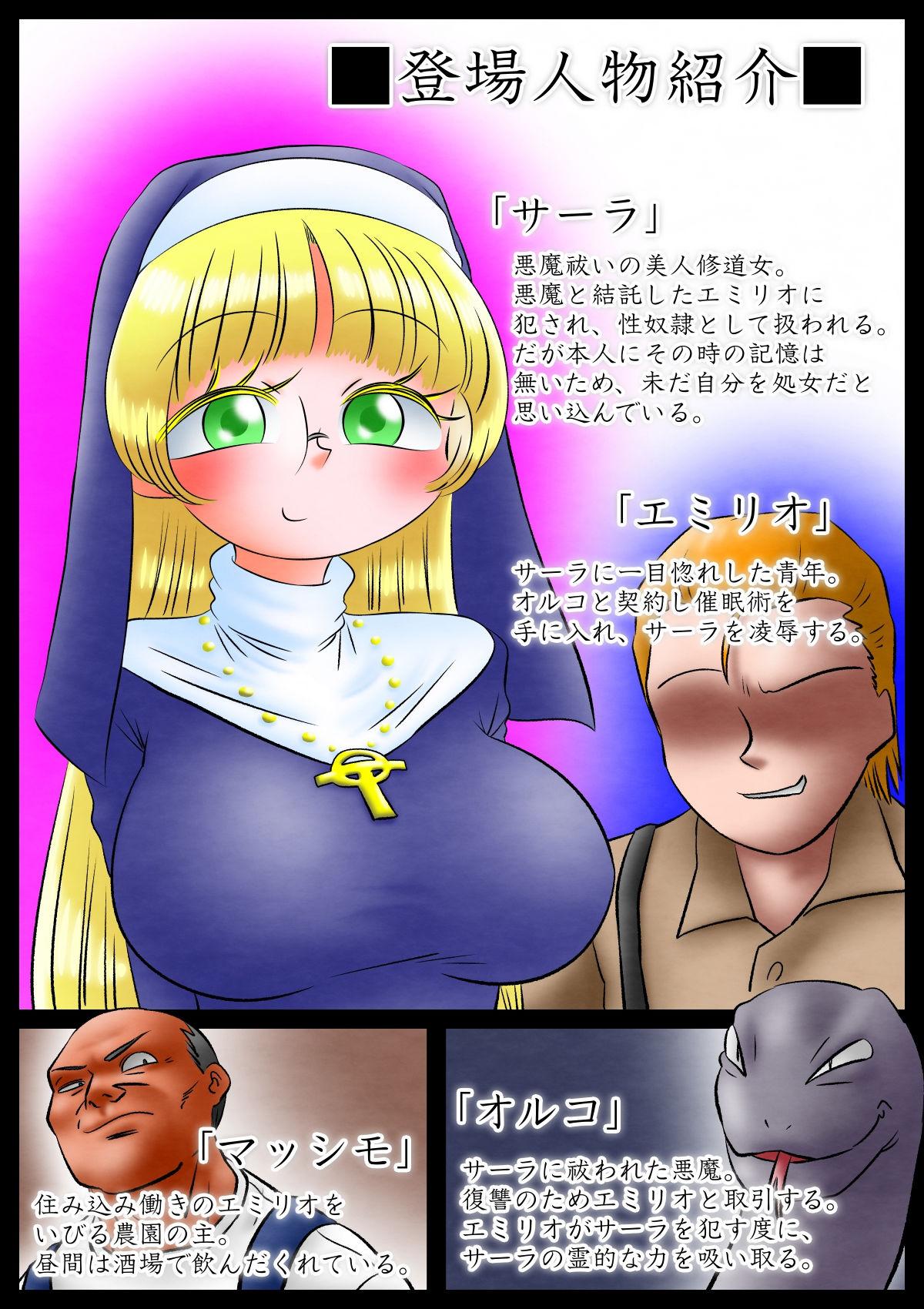 修道女と魔を宿す者・第二章