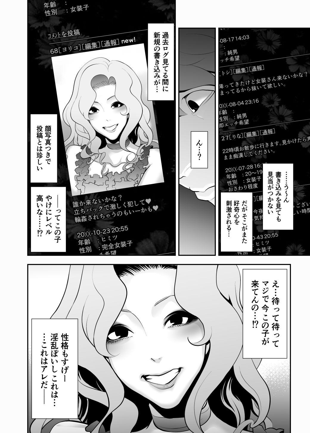 女装子ハッテン系 ≪ ひっそり堂 篇 ≫