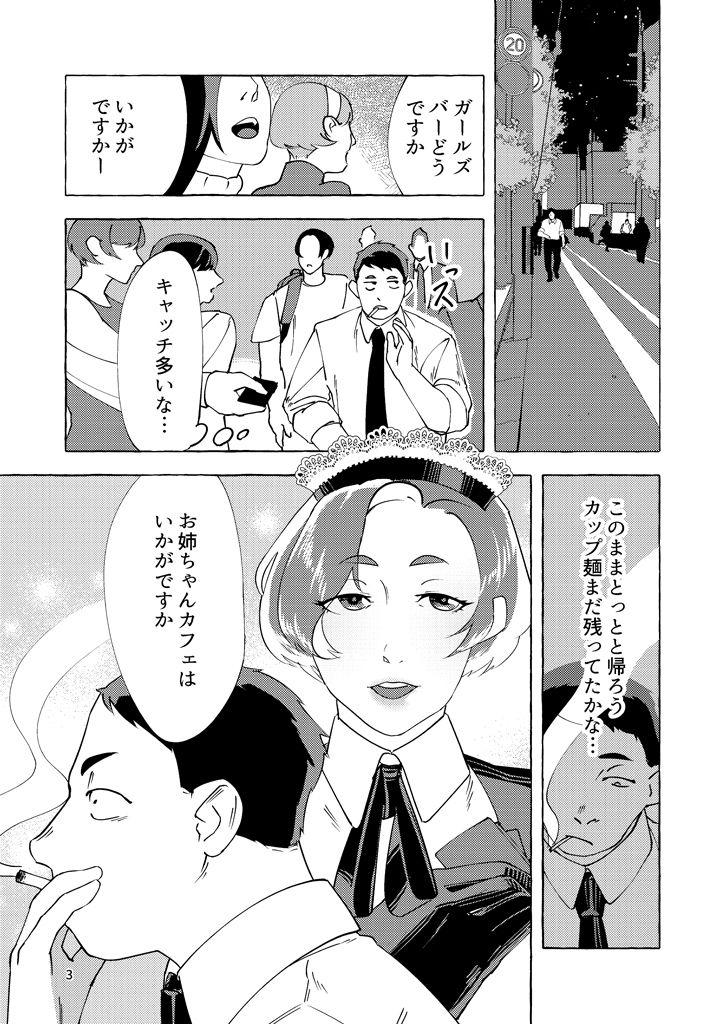 サンプル画像0:お姉ちゃんカフェ(浅角組) [d_171521]