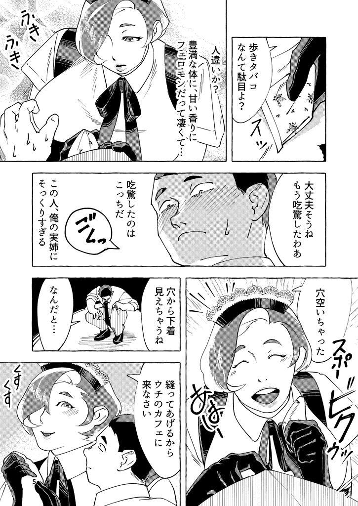 サンプル画像2:お姉ちゃんカフェ(浅角組) [d_171521]