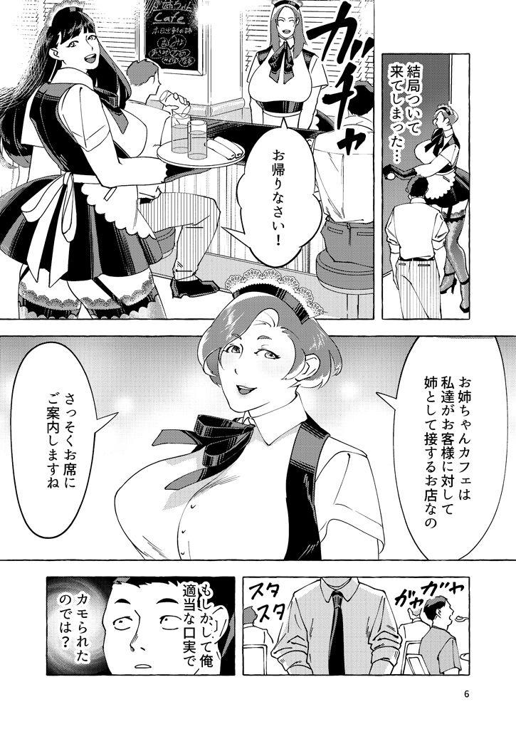 サンプル画像3:お姉ちゃんカフェ(浅角組) [d_171521]