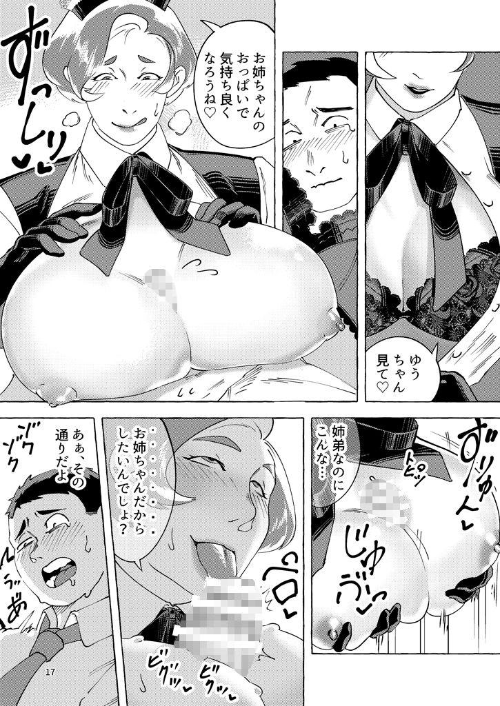 サンプル画像4:お姉ちゃんカフェ(浅角組) [d_171521]