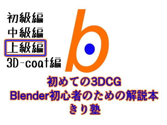 初めての3DCG Blender初心者のための解説本 きり塾 上級編