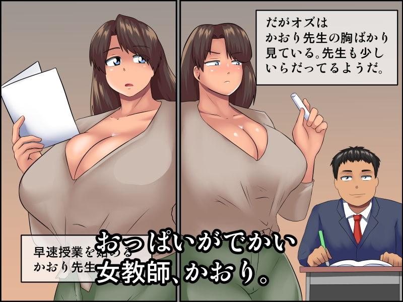 外国人転校生に犯●れる爆乳教師