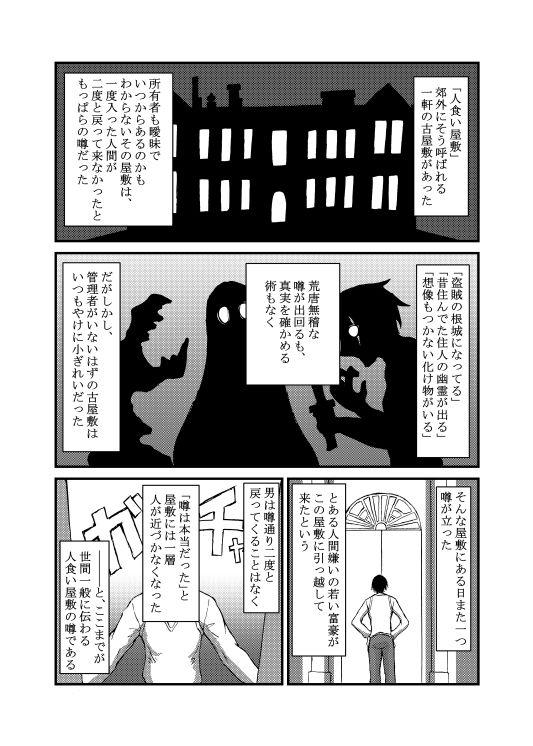 130センチ単眼メイドさん総集編2018〜2019