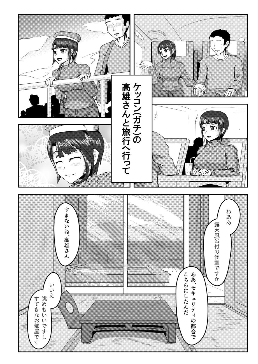 高雄の華〜高雄さんと温泉旅行でイチャイチャする話〜