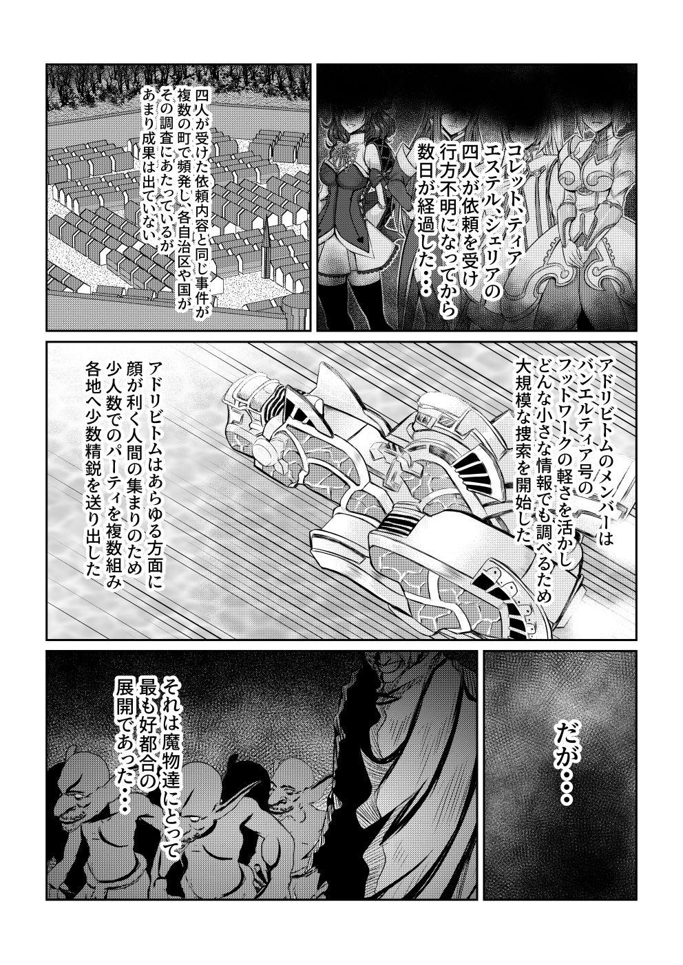 Tales Of DarkSide〜堕ちゆく少女たち〜
