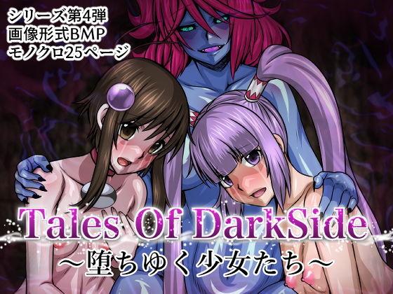 [今すぐ読める同人サンプル] 「Tales Of DarkSide~堕ちゆく少女たち~」(ふわふわぴんくちゃん)
