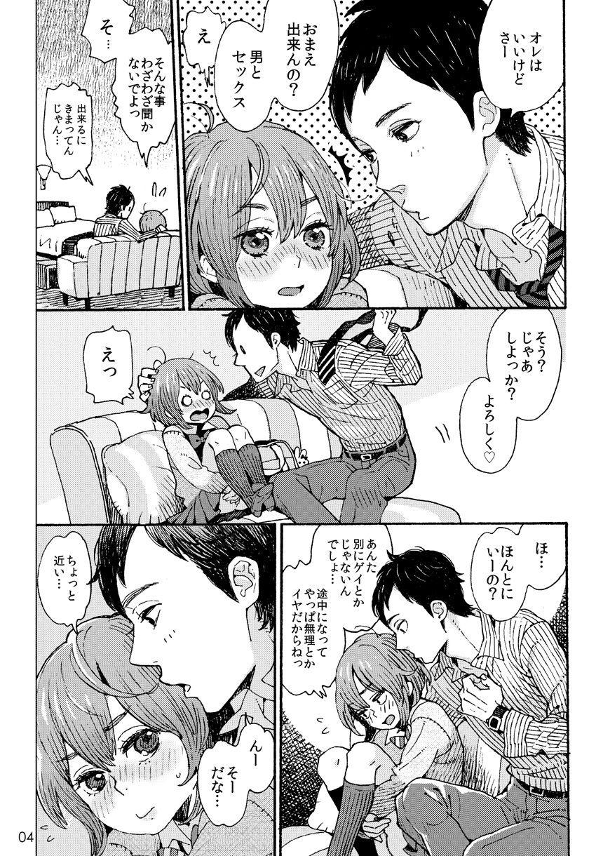 サンプル画像1:男子〇〇生でもおんなのこみたいに▽されたい 2作まとめ(drill'n girl) [d_172405]