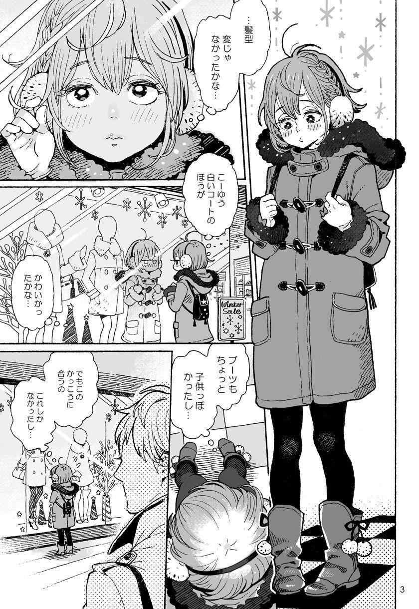 サンプル画像5:男子〇〇生でもおんなのこみたいに▽されたい 2作まとめ(drill'n girl) [d_172405]
