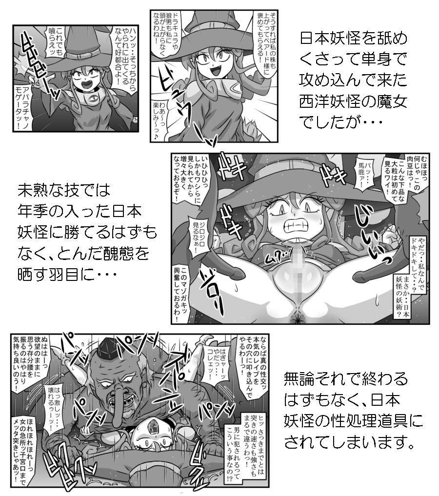 魔女狩りの輪舞曲・VS天狗