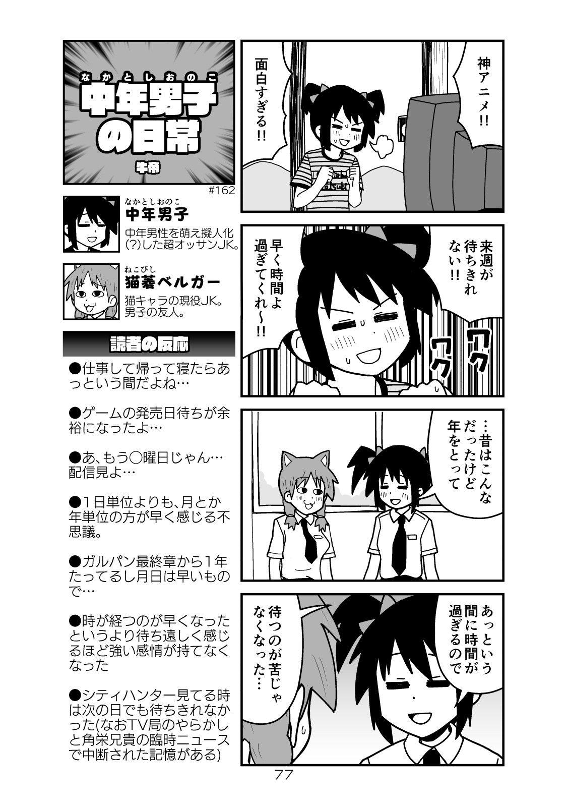 牛帝4コママンガ劇場2019