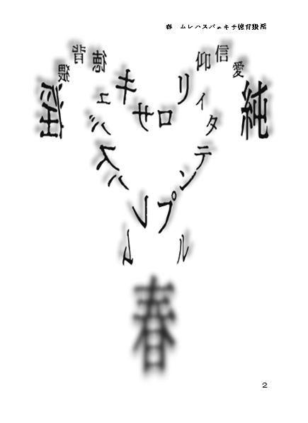 純愛信仰ィタテンプル春