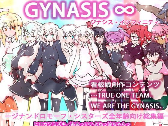 【総集編】GYNASIS ∞~TRUE ONE TEAM