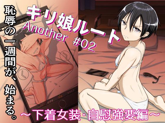 キリ娘ルート Another #02 〜下着女装・自慰強要編〜