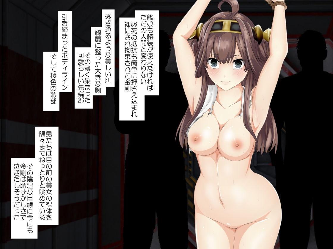 奪われた鎮守府~戦艦空母編~