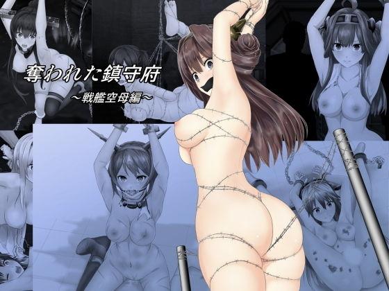 奪われた鎮守府〜戦艦空母編〜