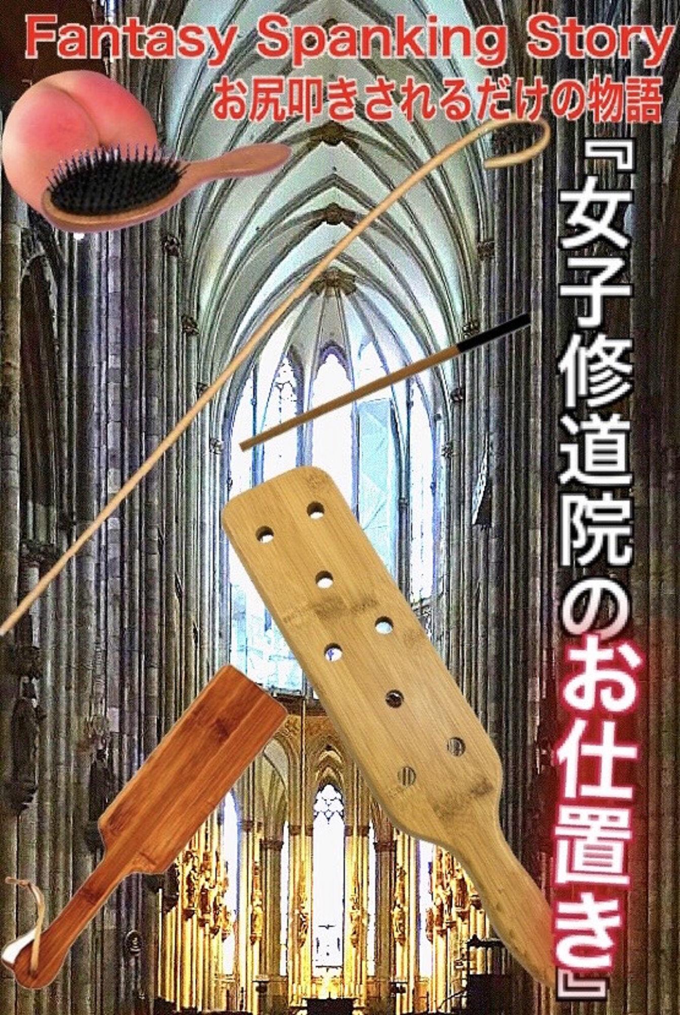 Fantasy Spanking Story(お尻叩きされるだけの物語)Vol.1女子修道院のお仕置き