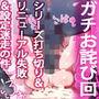 ゲーム女子の響子ちゃんが淀ちゃんのドラゴンペニスに溺れてセフレになるまで d_173533のパッケージ画像