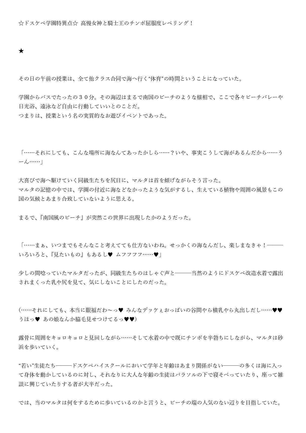 ☆ドスケベ学園特異点☆ 高慢女神と騎士王のチンポ屈服度レベリング!