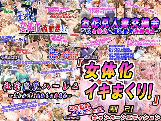 「女体化イキまくり!」割引キャンペーンエディション d_173769のパッケージ画像