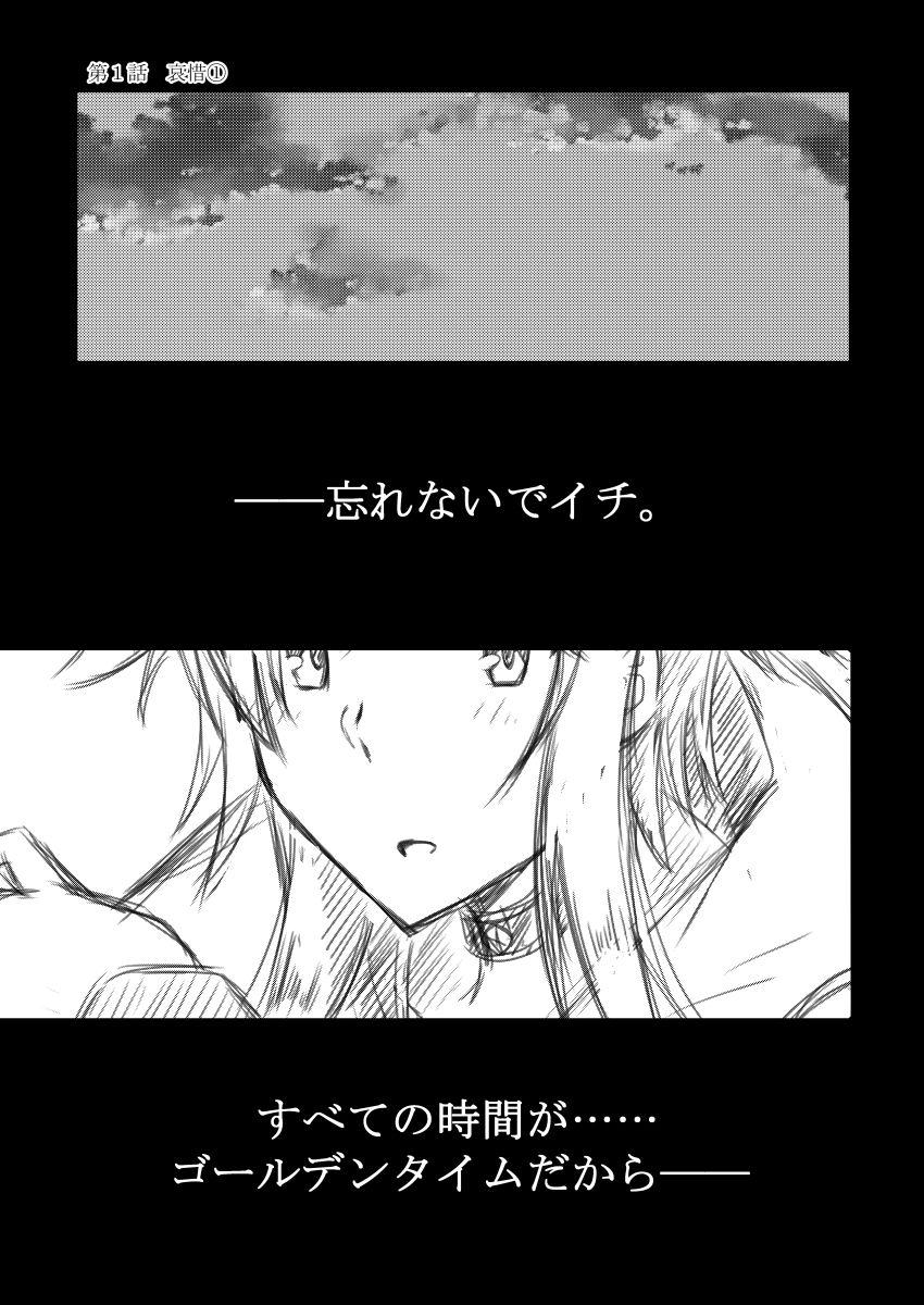 金色ラ○リッチェ 絢華IF√