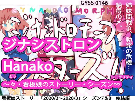 ジナシストロンHanako〜々・看板娘のストーリー シーズン∽ d_173932のパッケージ画像