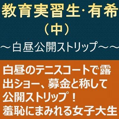 教育実習生・有希(中)〜白昼公開ストリップ〜 d_173956のパッケージ画像