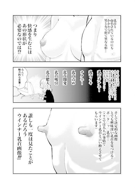 癌と女装とふくらむオッパイ時々メスイキほのかに乳首開発