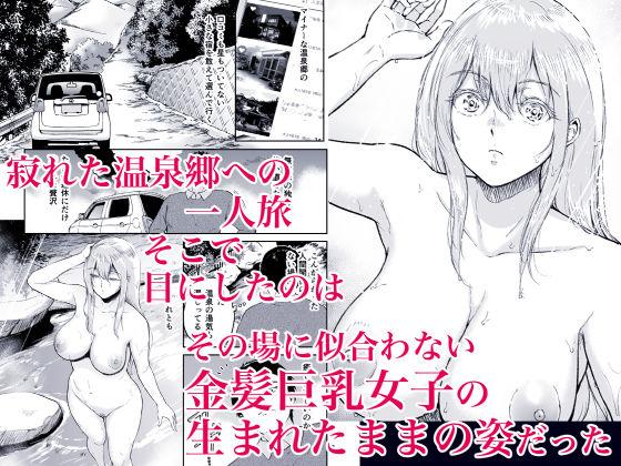 星のない温泉ー秘湯で出会った全裸の巨乳金髪女子と…のサンプル画像1